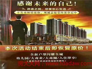 盛大开盘,长安厦边6栋统建楼《华山雅苑》均价5600,分期5年,轻轨零距离