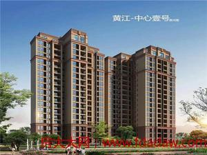 东莞黄江最便宜的小产权房《中心壹号》地铁3号线黄江北500米